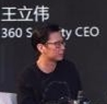 360 Security CEO王立伟