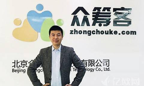 众筹客CEO路国华照片