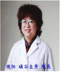 日本礒谷式力学疗法总本部院长礒谷圭秀照片
