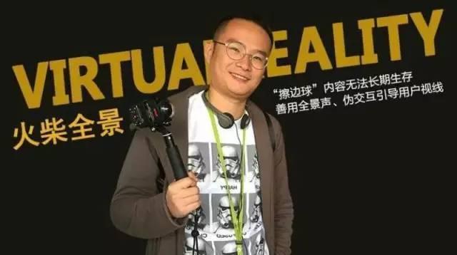 火柴全景VR创始人徐晨翔