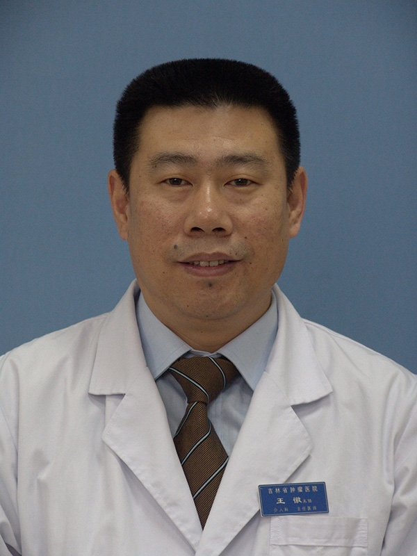 吉林省肿瘤医院介入科主任王徽