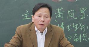 中央民族大学生命与环境科学学院原副校长黄凤显