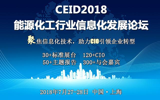 CEID2018 能源化工行业信息化发展论坛