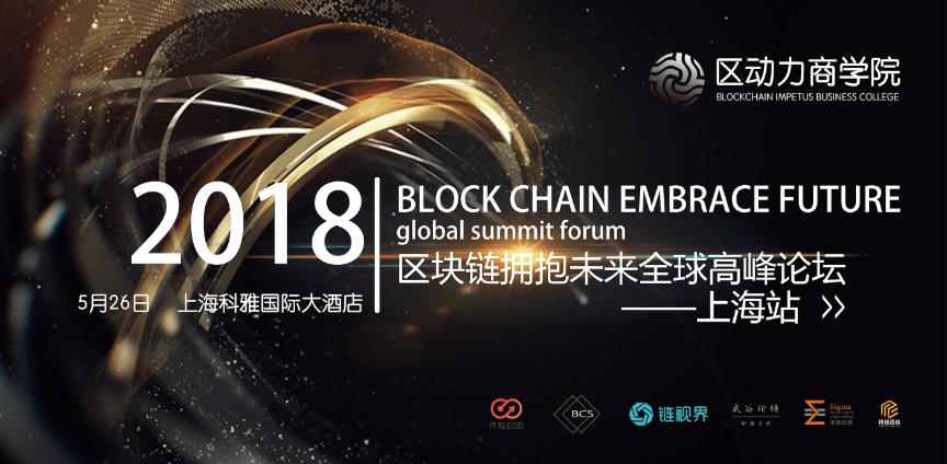 2018区块链拥抱未来全球高峰论坛