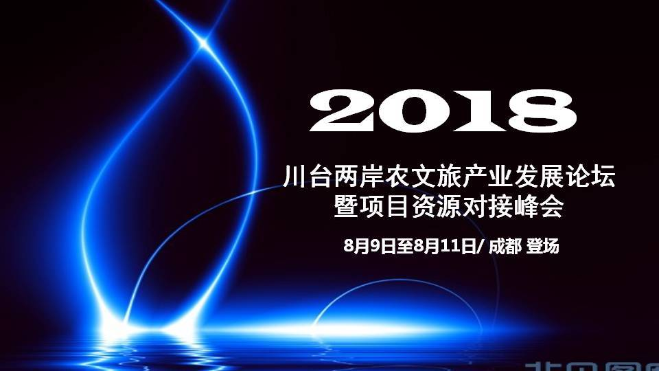 2018两岸农文旅发展共享论坛暨項目资源链接峰会