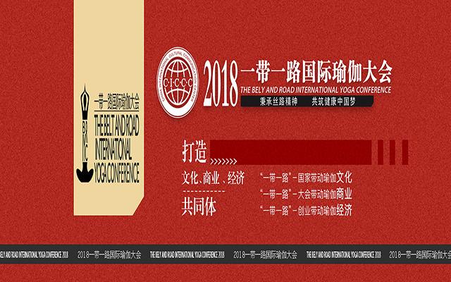 """2018""""一带一路""""国际瑜伽大会"""