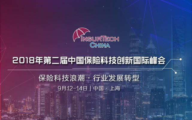 2018年第二届中国保险科技创新国际峰会