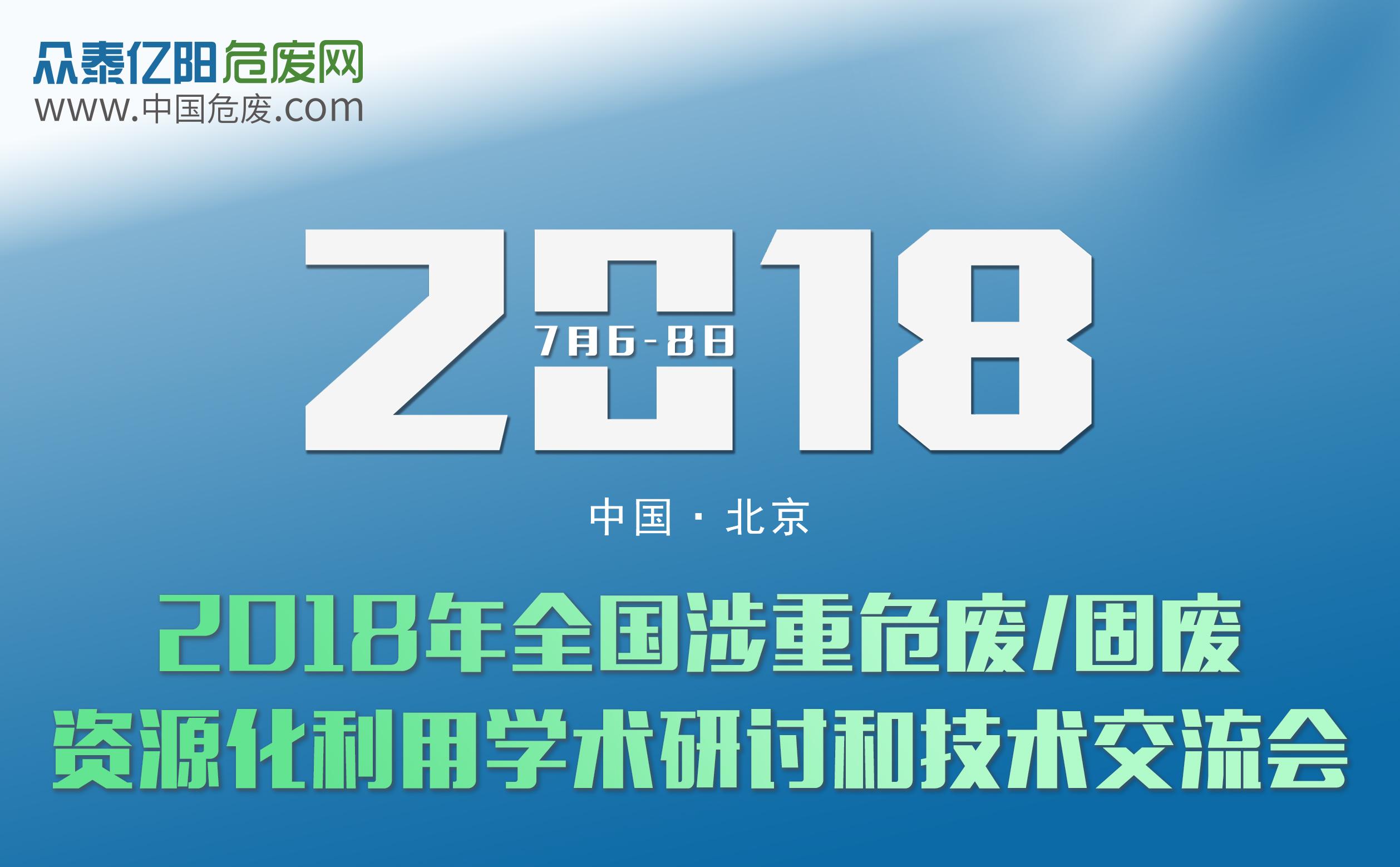 2018年全国涉重危废/固废资源化利用学术和技术研讨会