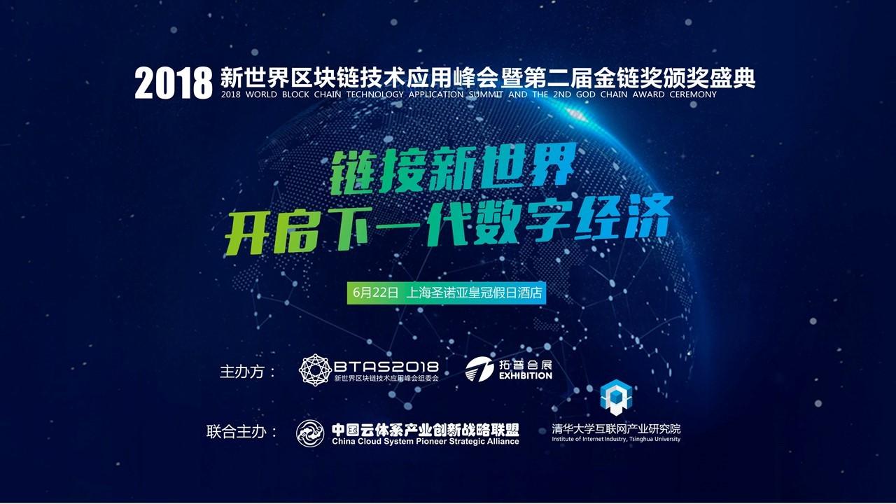 2018新世界区块链技术应用峰会-上海站