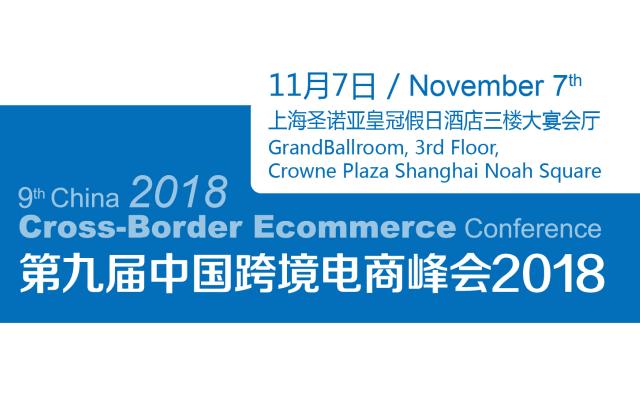 第九届中国跨境电商峰会2018