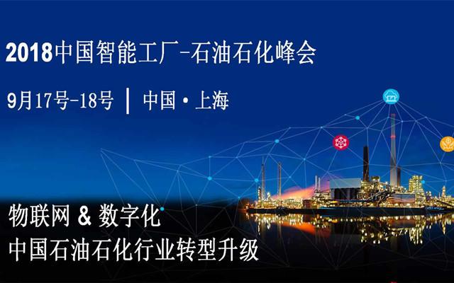 2018智能工厂-石油石化峰会The China Smart Manufacturing-Oil, Gas & Petrochemical Summit 2018