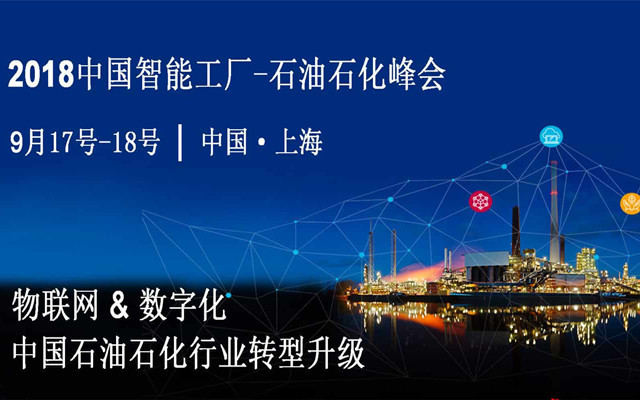 2018中国智能工厂-石油石化峰会The China Smart Manufacturing-Oil, Gas & Petrochemical Summit 2018