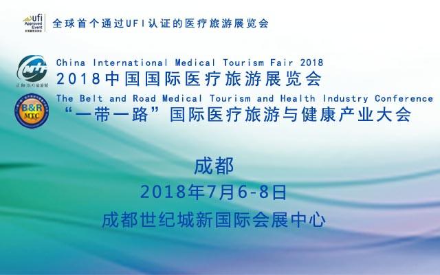 """2018""""一带一路""""国际医疗旅游与健康产业大会"""