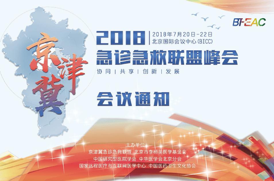2018京津冀急诊急救联盟峰会