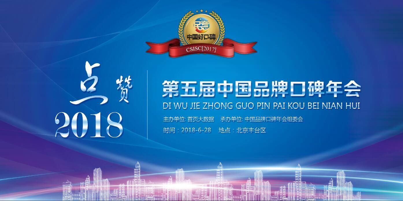 第五届中国品牌口碑年会2018
