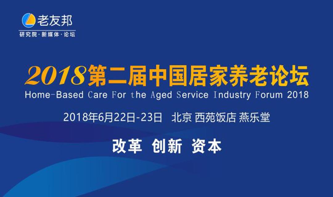 2018第二届中国居家养老论坛