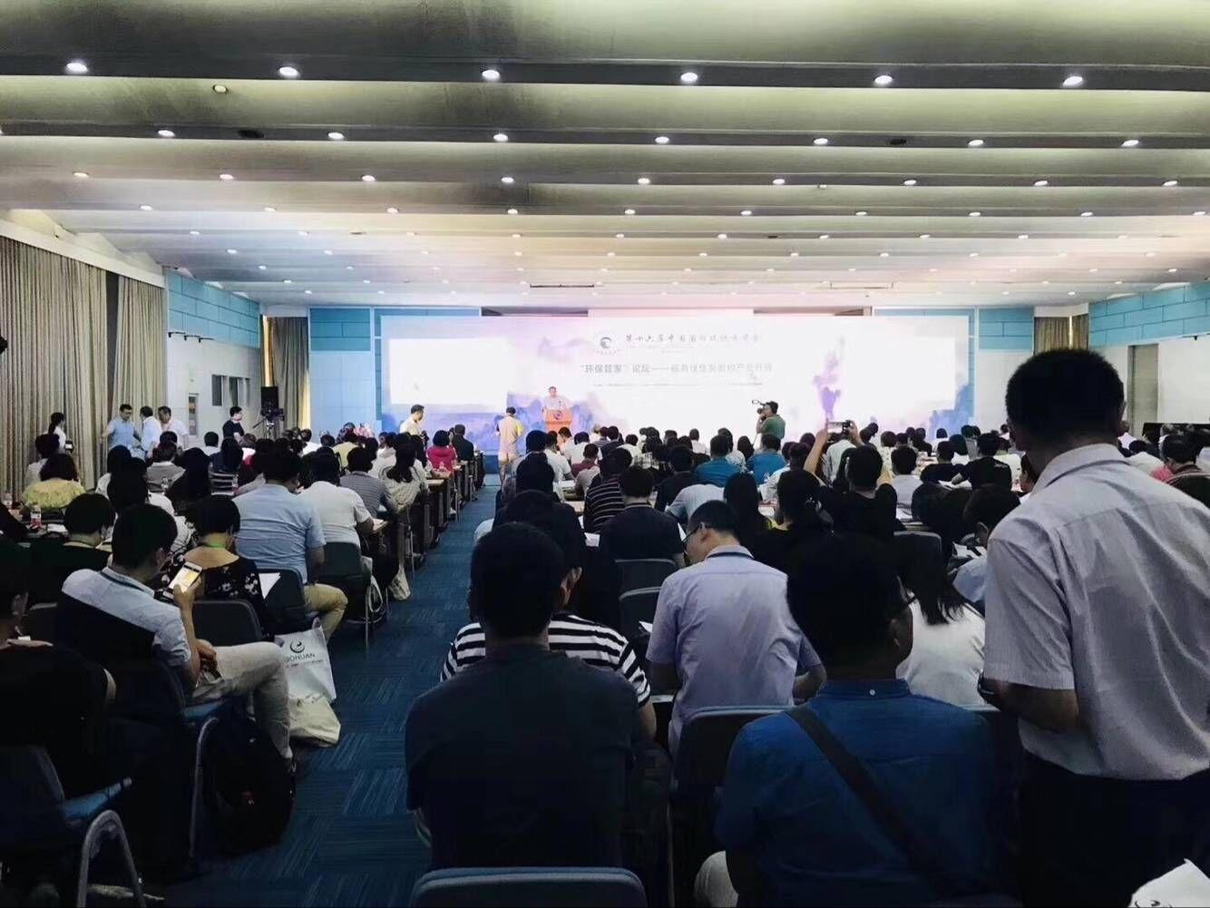 2018生态文明建设与循环经济发展研讨会