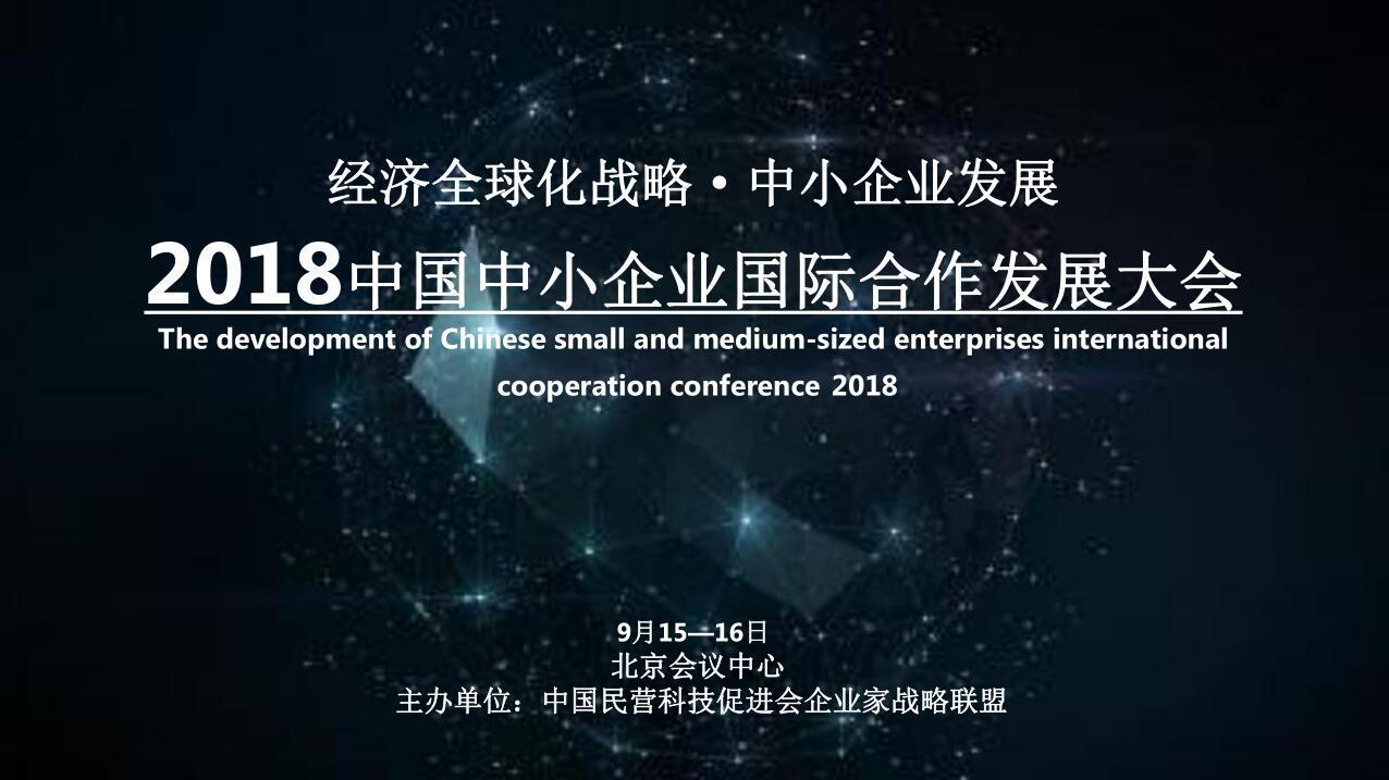 2018中国中小企业国际合作发展大会
