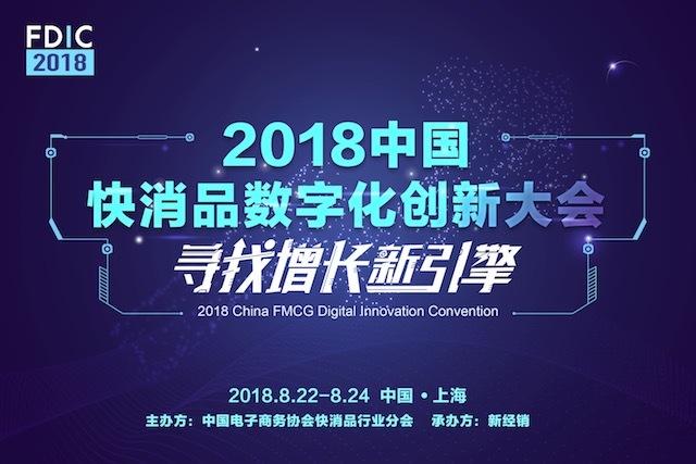 2018中国数字化创新大会