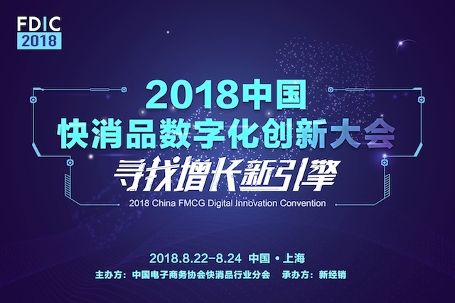 FDIC2018中国快消品数字化创新大会