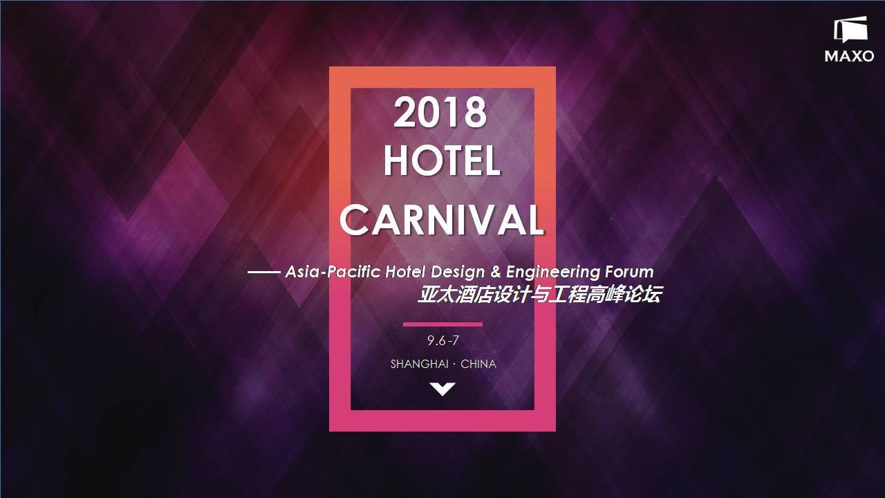 2018 HOTEL CARNIVAL - 亚太酒店设计与工程高峰论坛