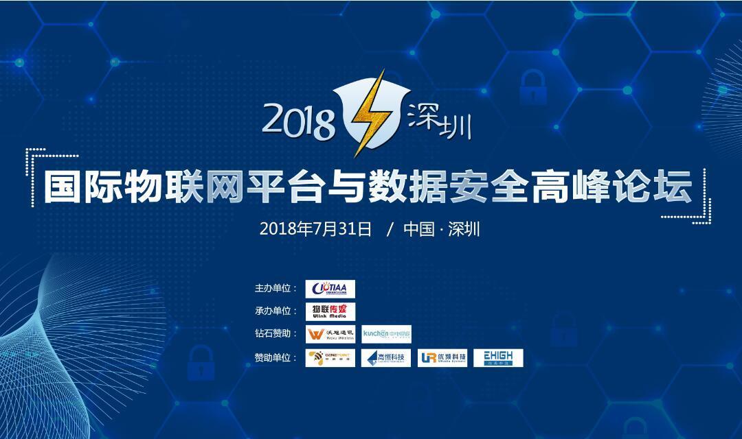 2018深圳国际物联网平台与数据安全高峰论坛