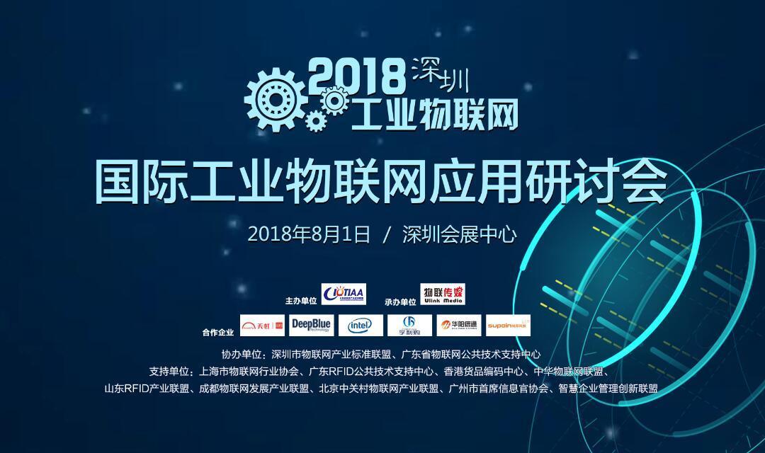 2018深圳国际工业物联网应用研讨会
