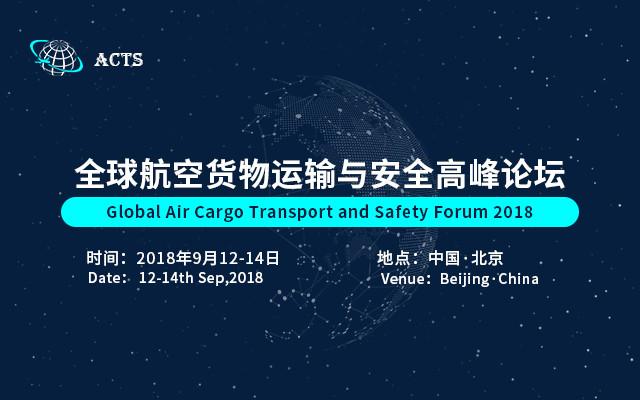 2018全球航空货物运输与安全高峰论坛