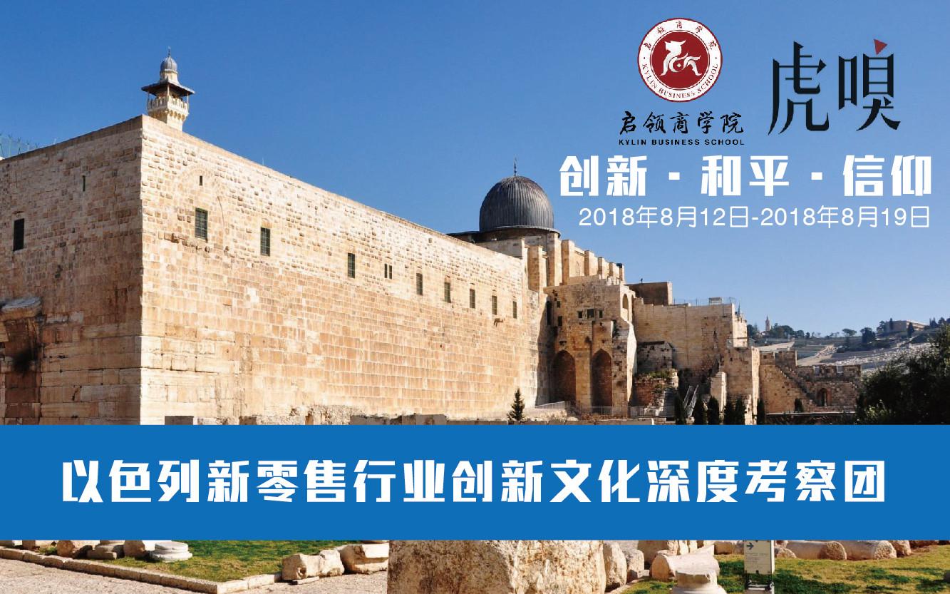 2018以色列新零售行业创新文化深度考察团