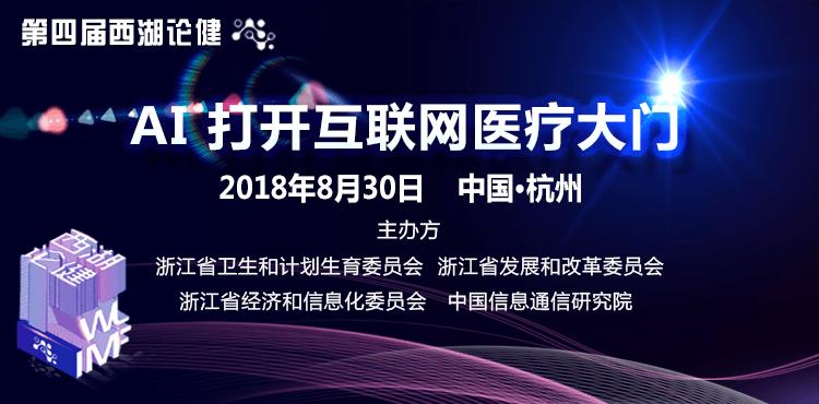 2018第四届西湖论健·浙江国际健康产业高峰论坛暨智慧健康大会