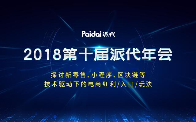 2018第十届派代电商年会