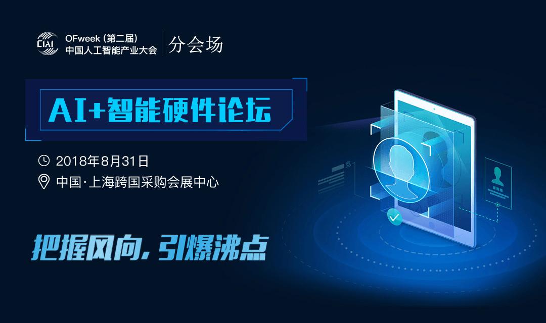 【限时免费】OFweek  中国人工智能产业大会 AI+智能硬件论坛2018