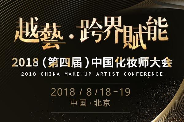 2018(第四届)中国化妆师大会