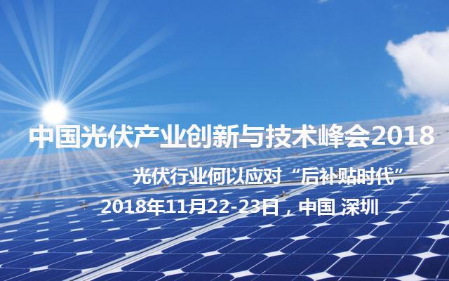2018中国光伏产业创新与技术峰会