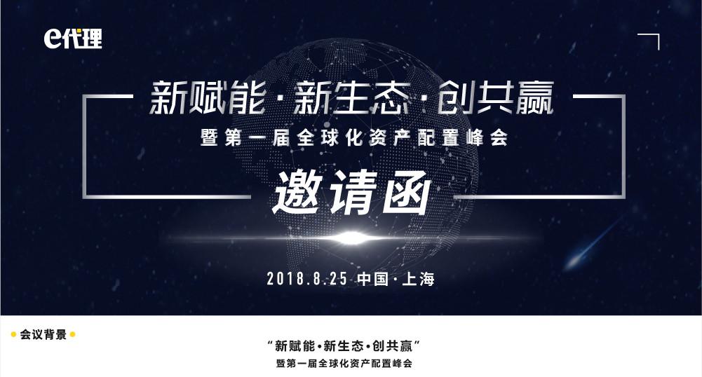 2018新赋能·新生态·创共赢暨第一届全球化资产配置峰会