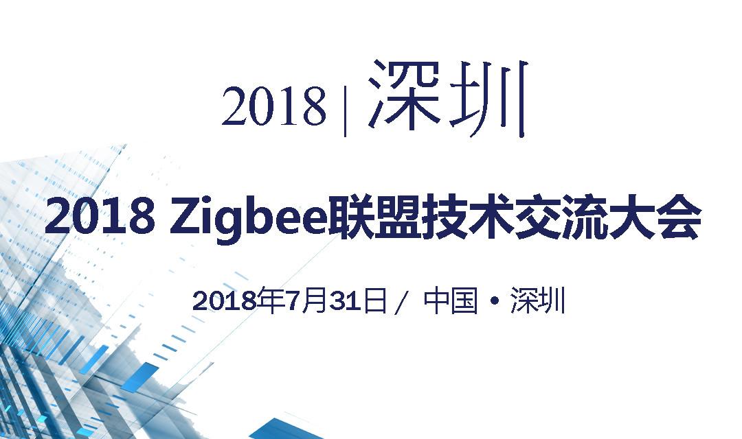 2018 ZigBee联盟技术交流大会