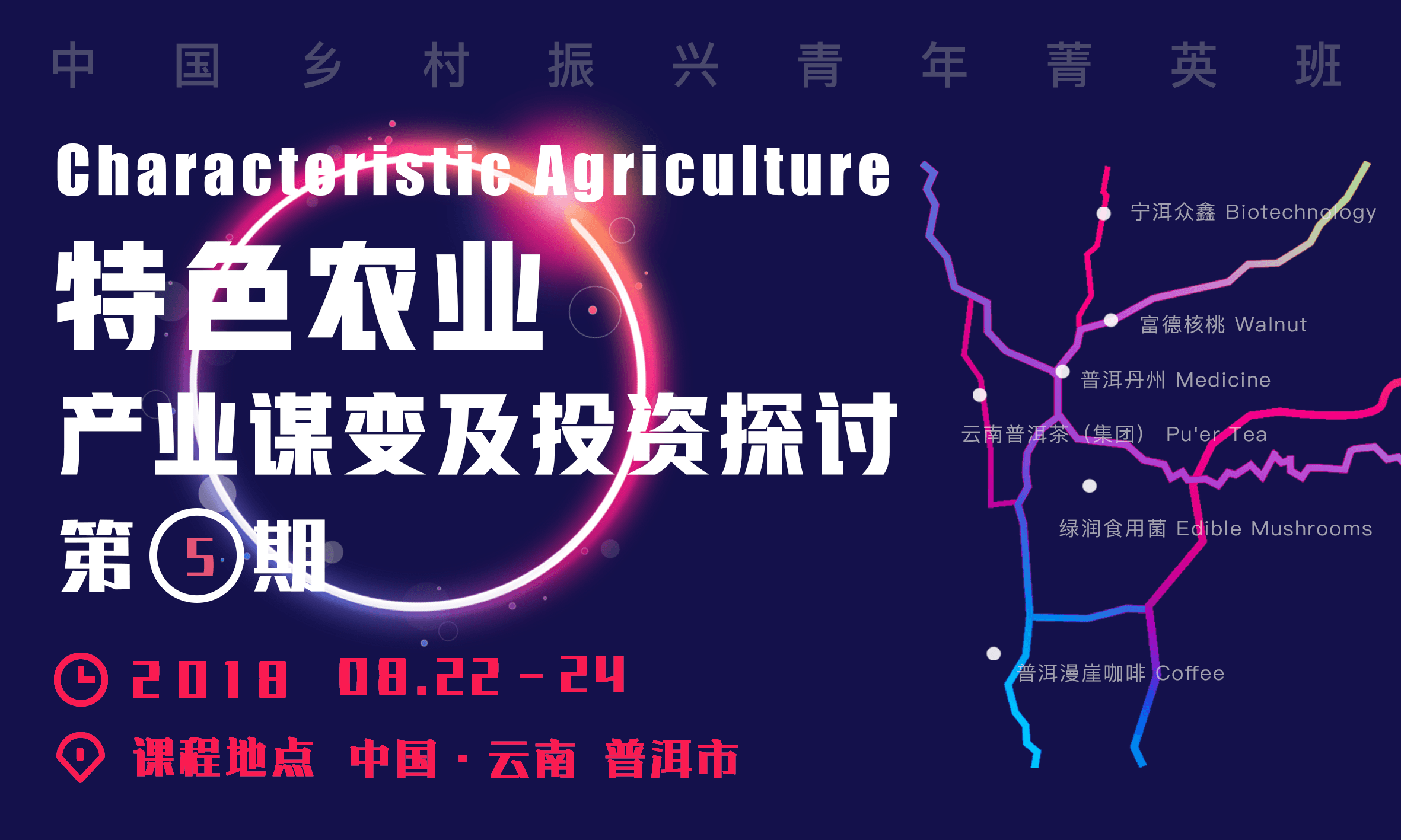 2018中国乡村振兴青年菁英班—— 第五期课程 《特色农业产业谋变及投资探讨》