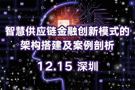 2018智慧供应链金融创新模式的架构搭建及案例剖析培训