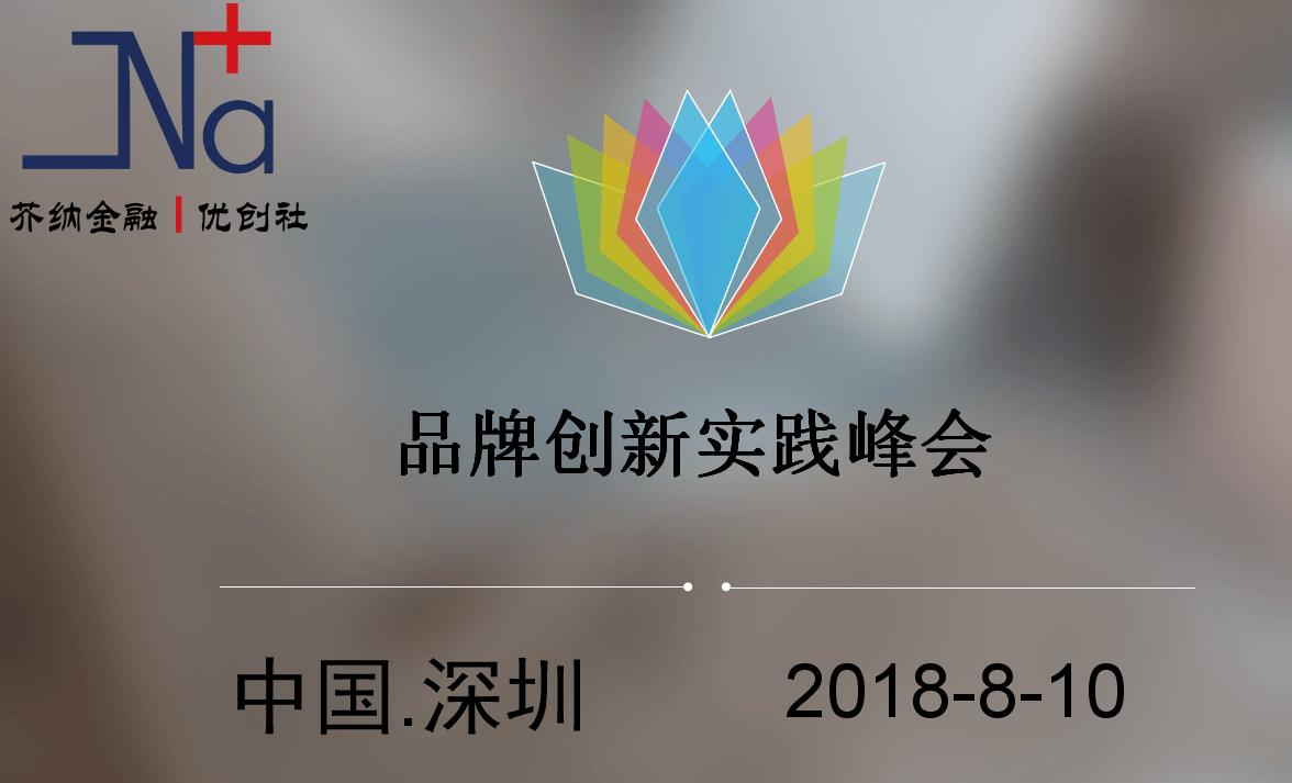 品牌创新实践峰会