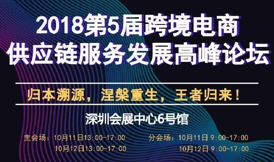 第5届跨境电商供应链服务发展高峰论坛