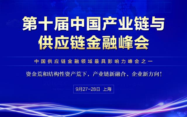 第十届产业链与供应链金融峰会