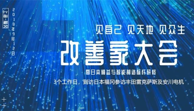 2018改善家邮轮大会暨日本精益与智能制造标杆参访