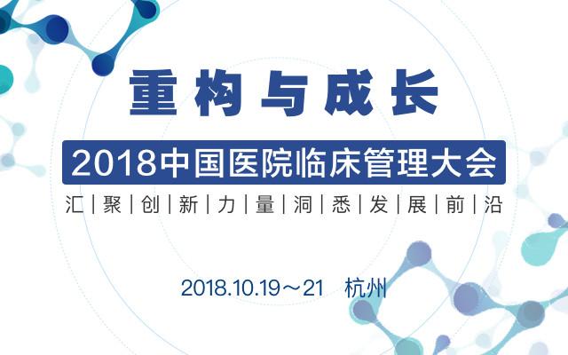 2018医院临床管理大会