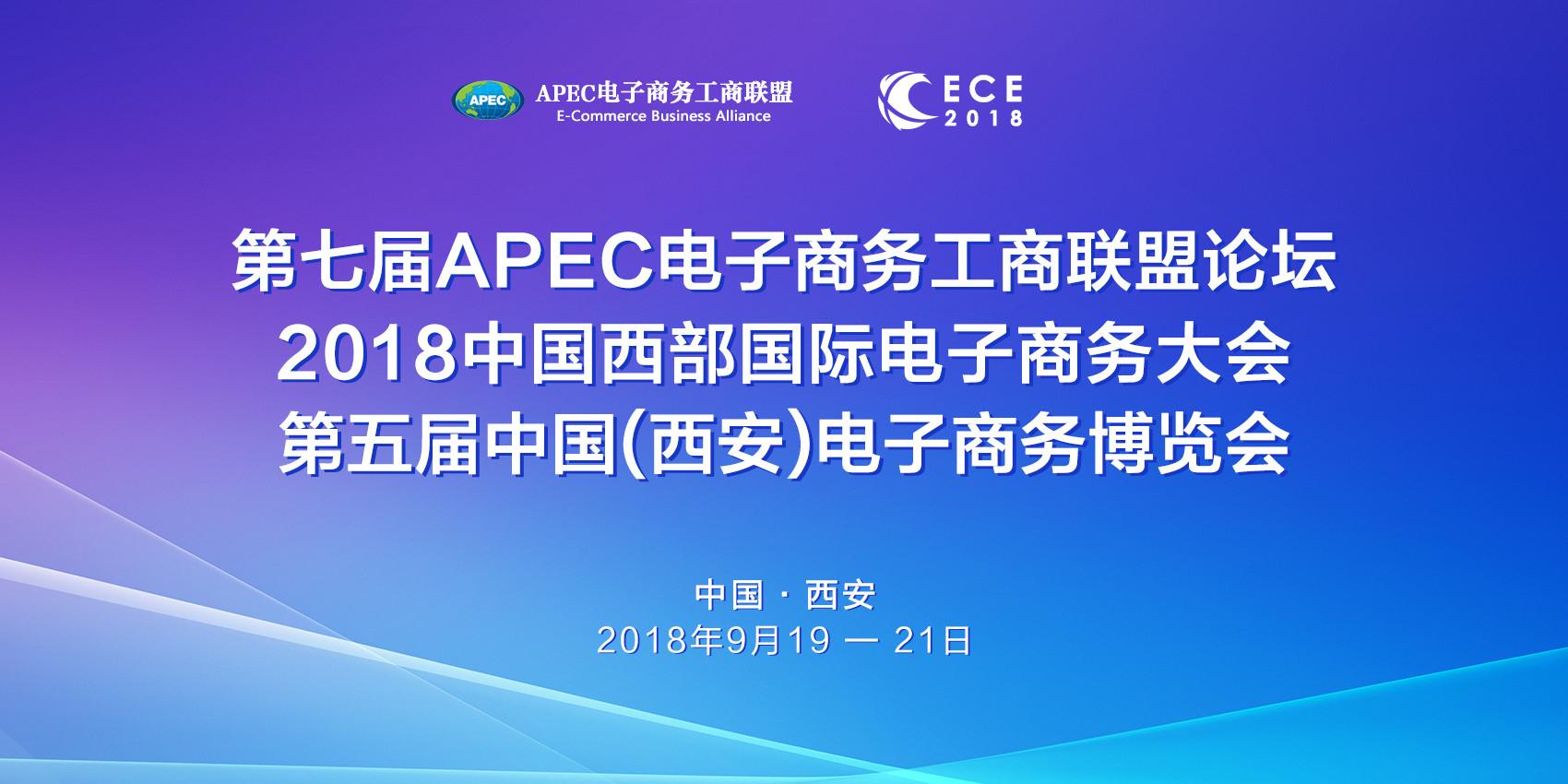 2018西部国际电子商务大会