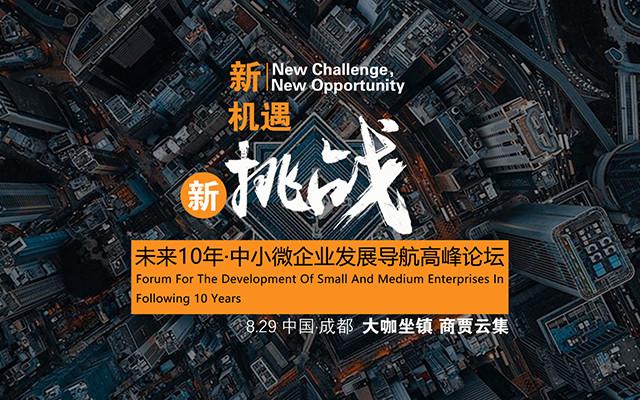 2018未来10年·中小微企业发展导航高峰论坛