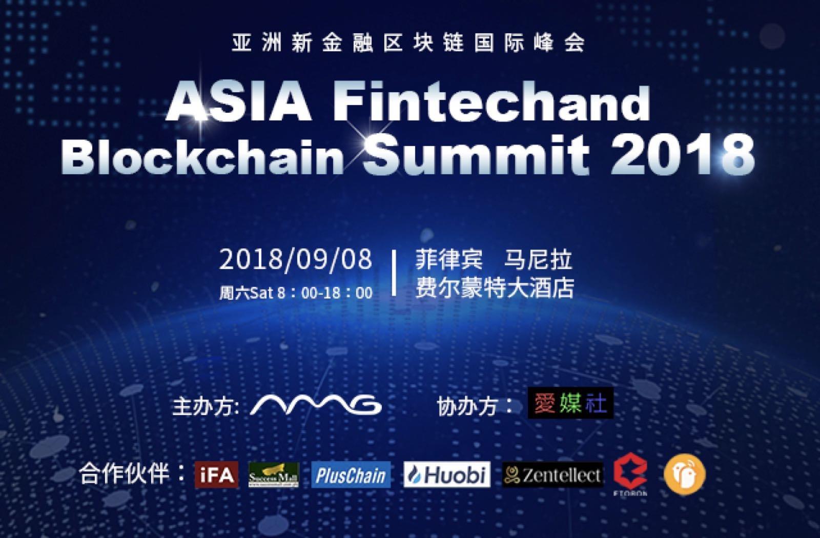ASIA Fintech and Blockchain Summit2018