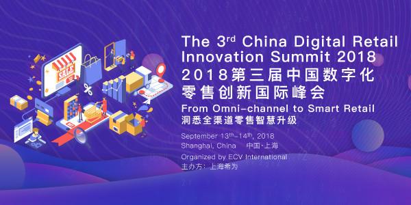 2018第三届数字化零售创新国际峰会