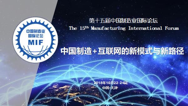 第十五届制造业国际论坛2018