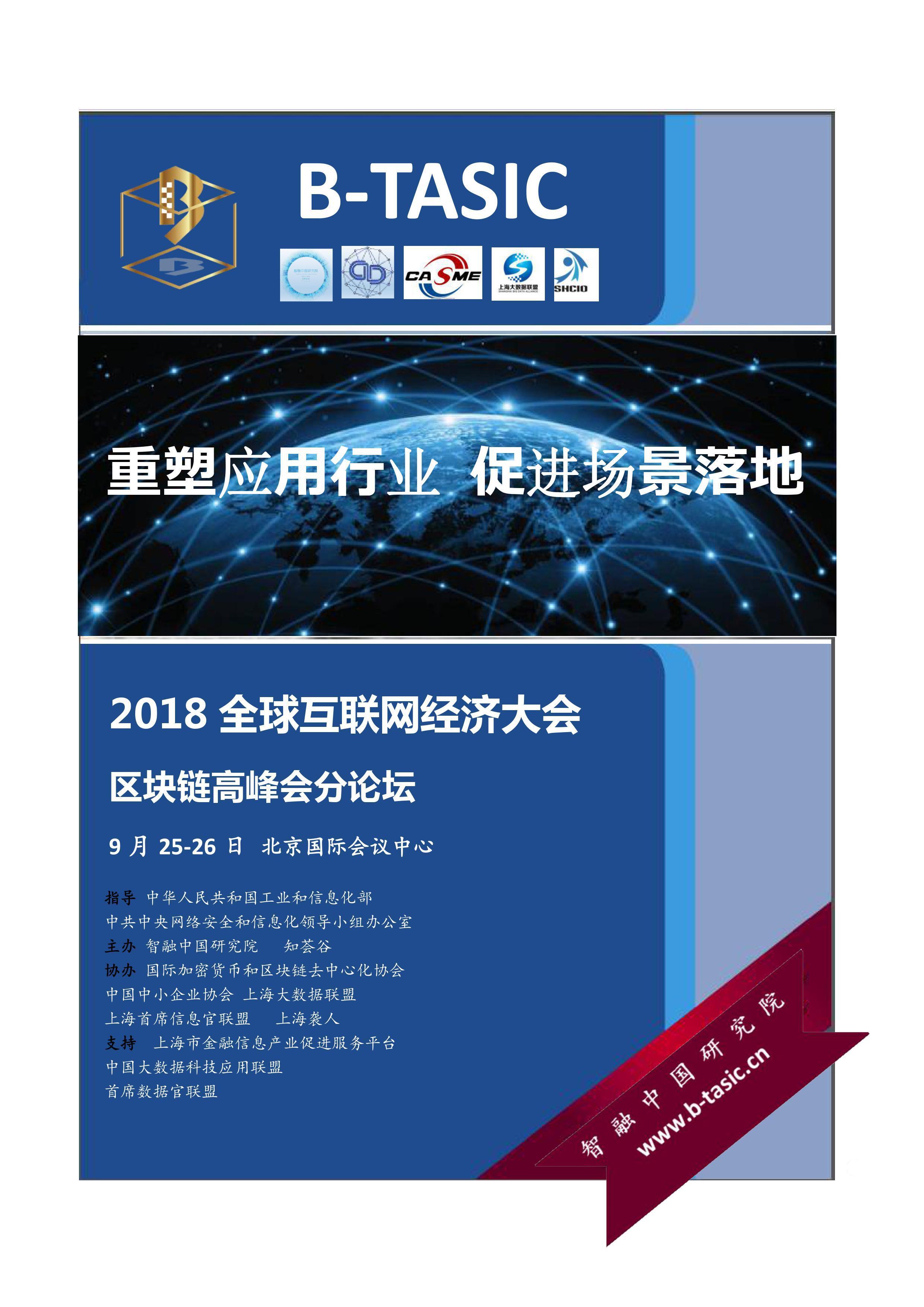 2018区块链技术与场景落地峰会