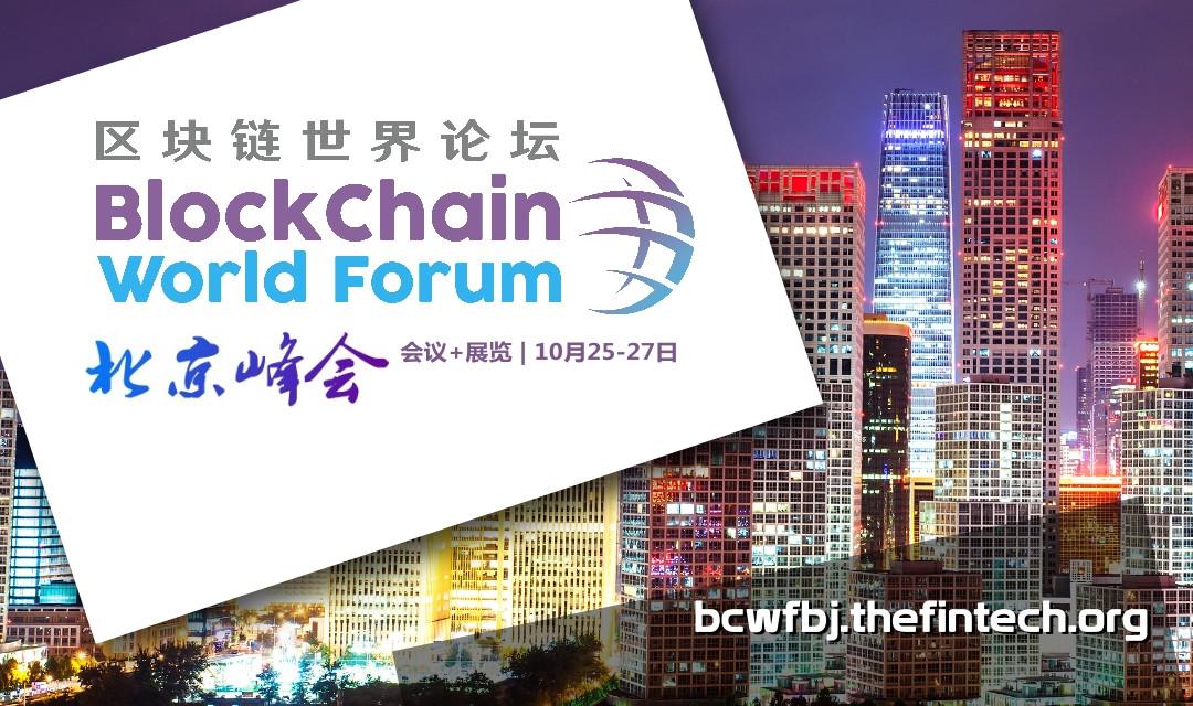 2018区块链世界论坛 - 北京峰会